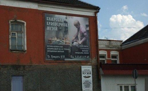 фото Кимрского краеведческого музея
