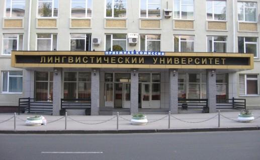 Нижегородский государственный лингвистический университет фотография