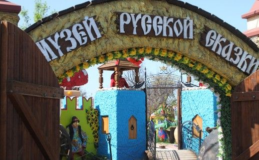фотография парка-музея русской сказки в Кировце