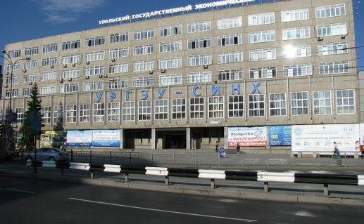 урГэу-CИНХ в Екатеринбурге фотография