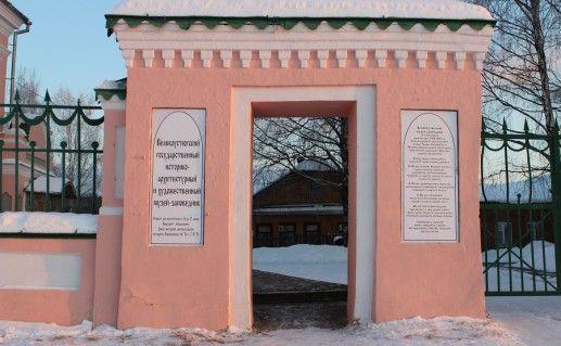 вход в дом-музей Усова в Великом Устюге фотография