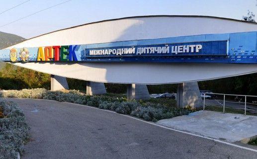 Детский центр Артек фото