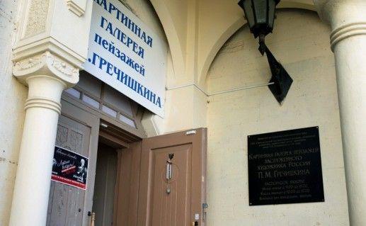 вход в ставропольскую картинную галерею Гречишкина фотография