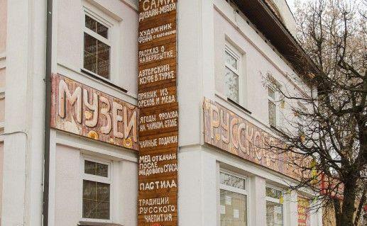 фотография Музея русского десерта в Звенигороде