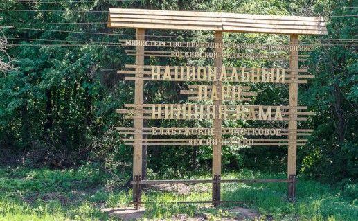 вход в национальный парк Нижняя Кама в Татарстане фото