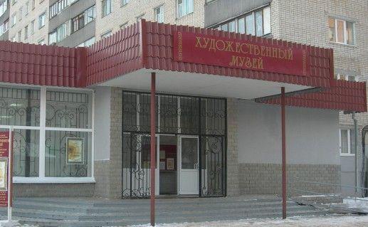 фотография художественного музея в Тольятти