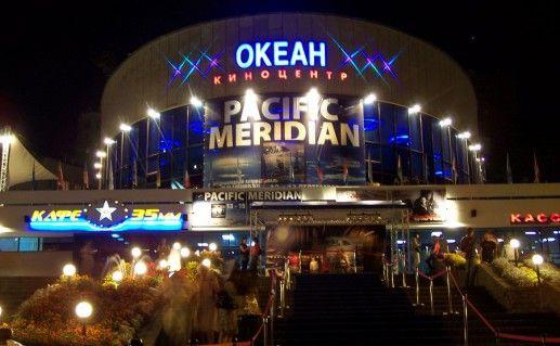 фото владивостокского кинотеатра Океан