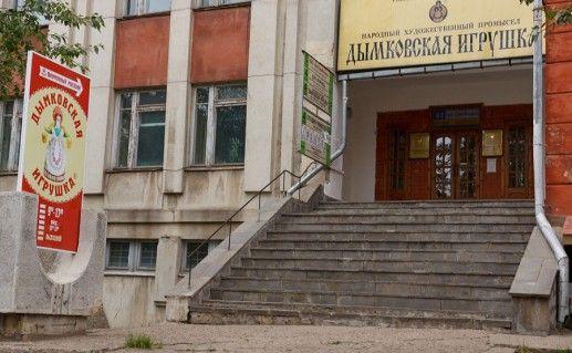 музей Дымковской игрушки в Кирове фото