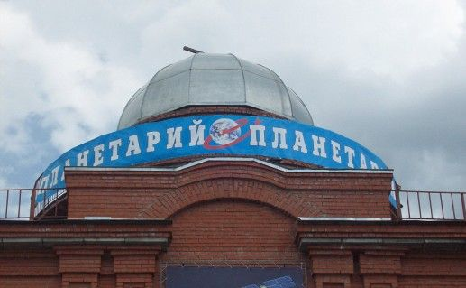 фотография Томского планетария