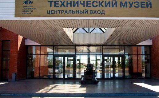 вход в технический музей АвтоВАЗа в Тольятти фото